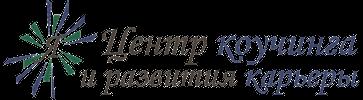 Центр коучинга и развития карьеры